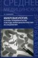 Микробиология. Основы эпидемиологии и методы микробиологии